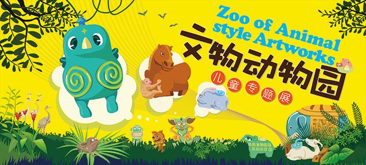 """新天地购物中心,带领30名小会员参与""""文物动物园""""儿童专题展览mix奥运"""